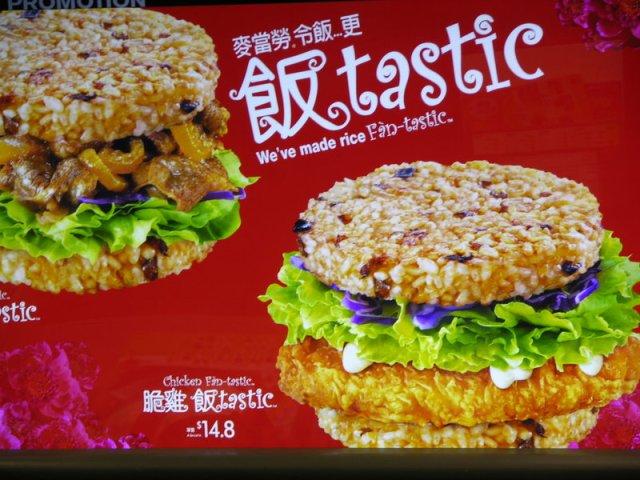 McDonalds ad in HongKong